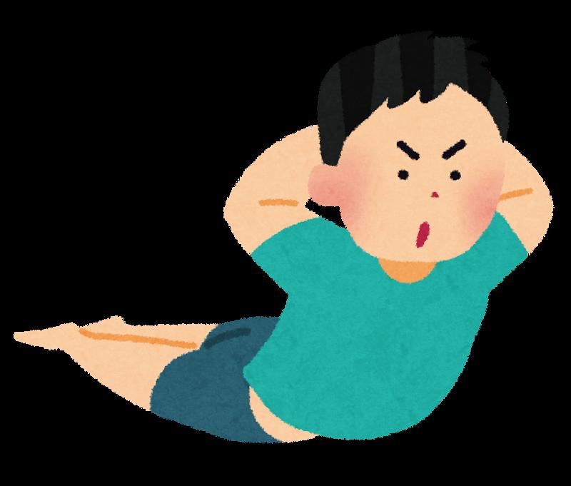 「腹筋 背筋 イラスト」の画像検索結果