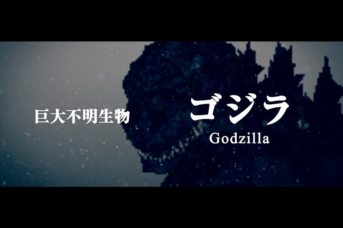 ゴジラが再び日本に上陸 地上最強生物に挑む 新感覚競馬コンテンツ スポーツまとめ スポラボ Spolabo