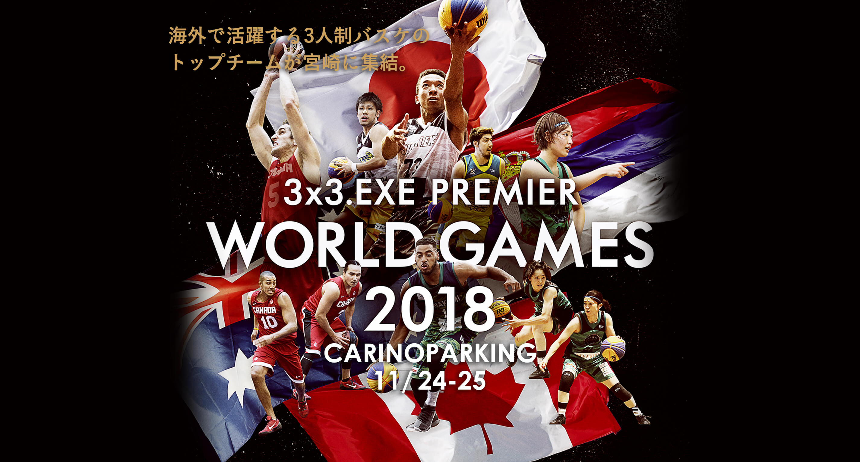 3x3.EXE PREMIER WORLD GAMES