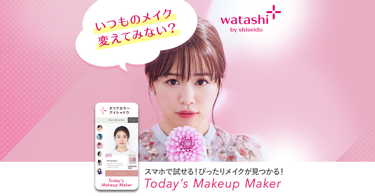 Today's Makeup Maker | ワタシプラス by SHISEIDO